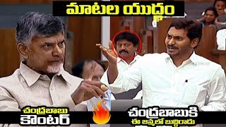 Chandrababu Naidu Vs CM YS Jagan | War Of Words Over Special Status Issue | Filmylooks