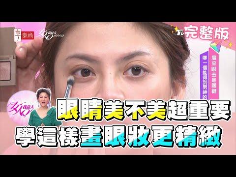 台綜-女人我最大-20210310 眼睛美不美是桃花關鍵! 學這樣畫眼妝更精緻