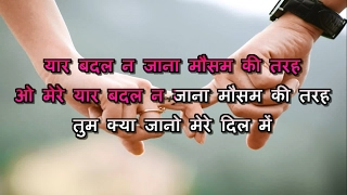YAAR BADAL NA JAANA - TALAASH -  HQ VIDEO LYRICS ORIGINAL KARAOKE