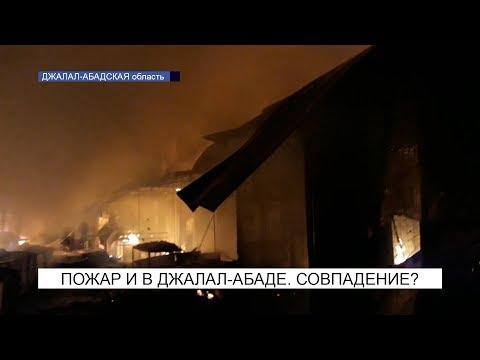Пожар на центральном рынке Джалал-Абада\NewTV