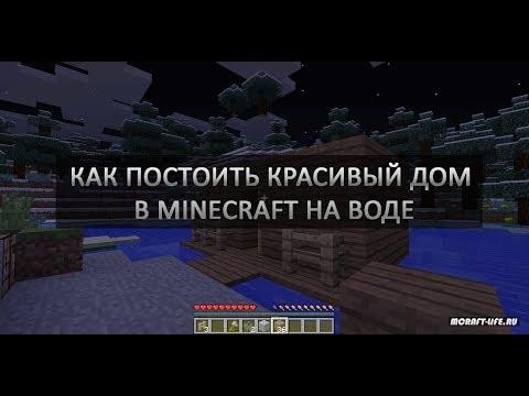 Как постоить дом в Minecraft на воде video