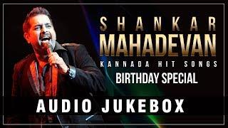 Shankar Mahadevan Kannada Songs | Birthday Special | Shankar Mahadevan Hit Kannada Songs