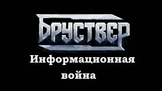 БруствеР - Информационная война