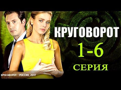 Круговорот 1-6 серия / Русские сериалы 2017 #анонс Наше кино