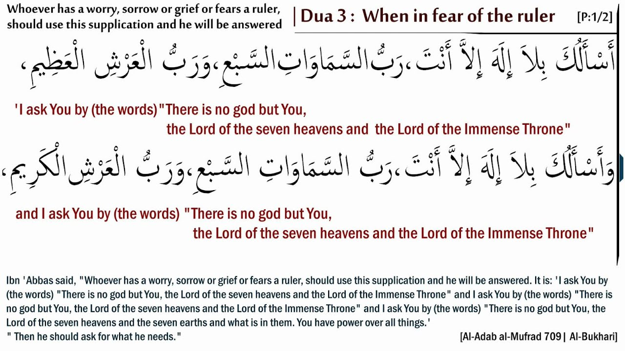 Dua For Fear Worry Sorrow Or Fear Of A Ruler Youtube