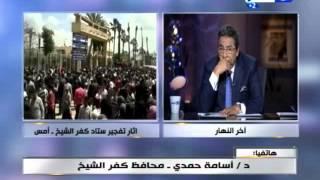 اخر النهار - د.اسامة حمدي محافظ كفر الشيخ يكشف تفاصيل جديدة في حادث تفجيرات كفر الشيخ