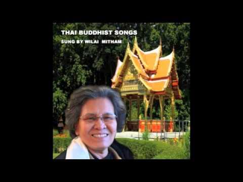 Wilai Mitham, Thai Buddhist song [#6]