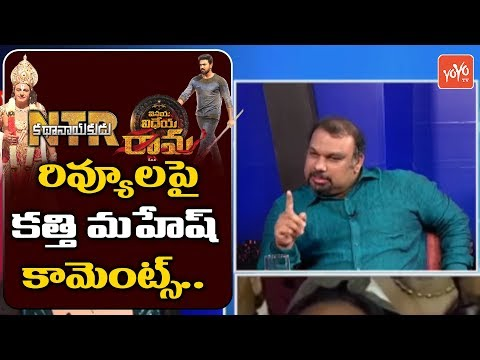 Kathi Mahesh On Movie Reviews Of NTR Biopic And VVR | Telugu News | Naga Babu vs Balakrishna |YOYOTV