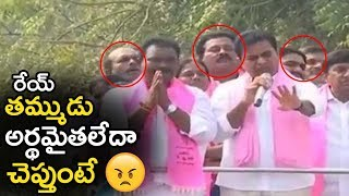 KTR gets Angry on People || TRS Party || Latest News || Telugu Entertainment TV ||