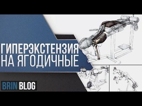 ГИПЕРЭКСТЕНЗИЯ НА Ягодичные.