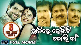 CHHATIRE LEKHICHHI TORI NAAN Odia Super Hit Full Film   Sabyasachi, Barsha, Chandan