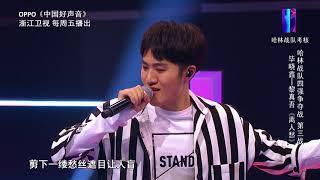 【好声音独家花絮】毕晓鑫:现场没有观众是个问题 Sing!China2018 官方超清HD
