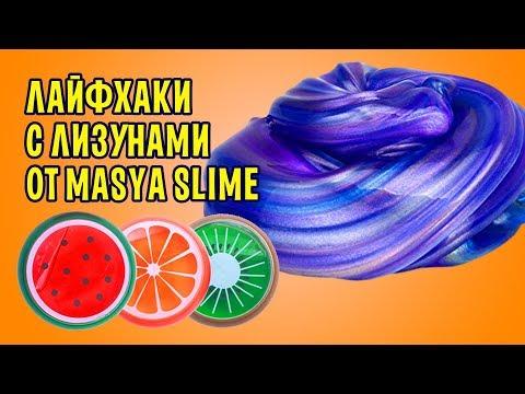Как превратить лизун из магазина в крутой слайм? / Проверка лайфхаков от Masya Slime