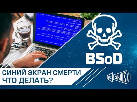 Синий экран смерти: причины и исправление