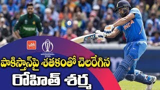 ICC World Cup 2019 : India vs Pakistan - Rohit Sharma Century | Ind Pak Highlights
