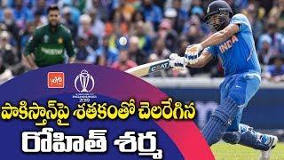 ICC World Cup 2019 : India vs Pakistan - Rohit Sharma Century | Ind Pak Highlights