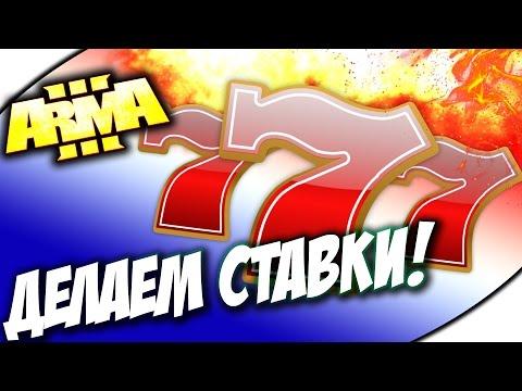 ДЕЛАЕМ СТАВКИ! - ARMA 3 Altis Life
