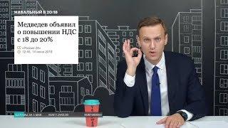 """Навальный о повышении НДС с 18 до 20 процентов - """"Никакой реакции общества!"""""""