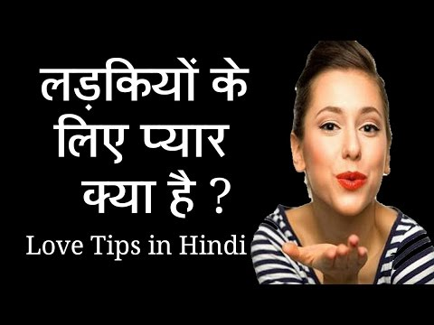 What is Love for Girls-Love Tips in Hindi