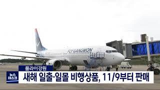 투/플라이강원 새해 일출.일몰 비행상품 출시