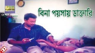 বিনা পয়সার ডাক্তারি। Manna | Nodi | Biplob | Shapla | Banglar Hero | Movie Clips