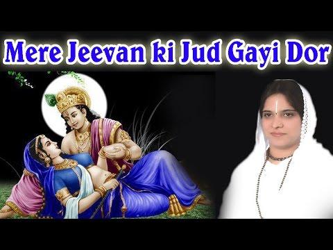 Mere Jeevan Ki Jud Gayi Dor .................Hit Krishan Bhajan By Sadhvi Purnima Ji
