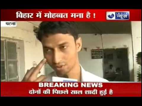 India News: Say no to Love in Bihar