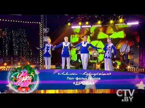 Группа «Ляльки Корпорейшн» в проекте «12 чудес в новогоднюю ночь» на СТВ