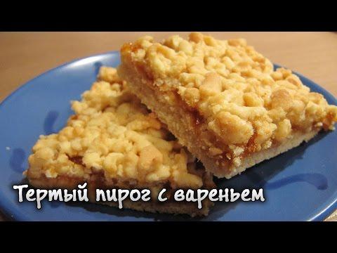Тертый пирог с вареньем / Grated Cake with Jam / Afinka