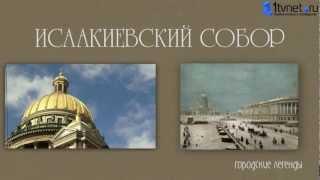 Легенды Петербурга. Исаакиевский собор.