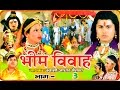 भीम विवाह खंड 3 || भीम विवाह भाग 3 || स्वामी अधर चैतन्य || हिंदी किस्सा कहानी संगीत कहानी