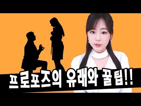 결혼전 프로포즈의 유래와 프로포즈 꿀팁!!★한나TV