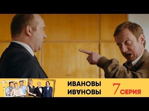 Ивановы Ивановы - 7-я серия
