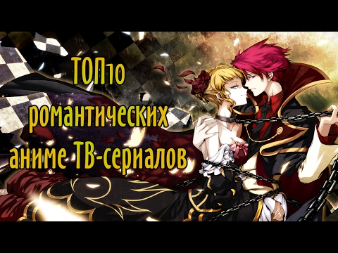TОП 10 Аниме Романтики / Top 10 Romance Anime TV-series