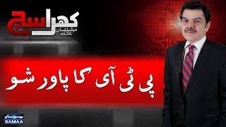 PTI ka Power Show | Khara Sach | Mubashir Lucman | SAMAA TV | 24 April 2018