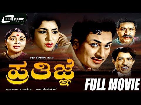 Prathigne – ಪ್ರತಿಜ್ಞೆ|Kannada Full HD Movie...