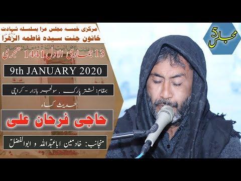 Hadis-e-Kisa | Qari Farhan Ali | 13th Jamadi Awal 1441/2019 - Nishtar Park Solider Bazar - Karachi