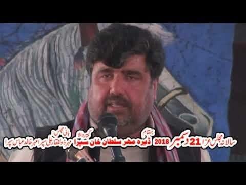 Zakir Syed Aamir Abbas Rabani I Majlis 21 Dec 2018 | Dera Mahar Sultan Kabirwala