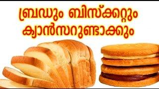 ബ്രഡും ബിസ്കറ്റും പാടേ ഉപേക്ഷിച്ചോളു | Malayalam health tips #MalluHealth