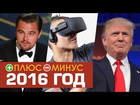 Плюсы и Минусы 2016 ГОДА