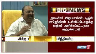 குட்கா ஊழல் வழக்கு சிபிஐக்கு மாற்றம் | BIG NEWS