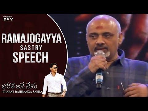 Lyricist Ramajogayya Sastry Speech @ Bharat Bahiranga Sabha | Bharat Ane Nenu