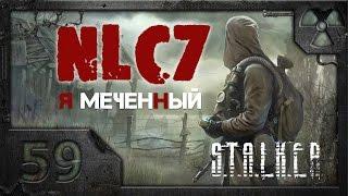 """Прохождение NLC 7: """"Я - Меченный"""" /S.T.A.L.K.E.R./ # 59. АК-104 от Султана."""
