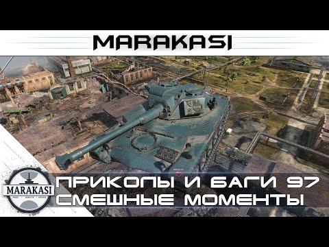 Уморительные моменты World of Tanks - приколы, баги, вертухи, читы