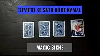 3 patto ke sath magic   (3 cards magic trick)