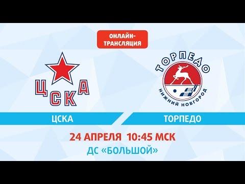 Группа Запад. 1/2 финала. ЦСКА-Торпедо