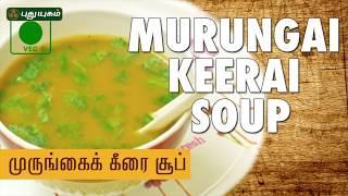 Drumstick Leaves Soup / Murungai Keerai Soup Recipe I Puthuyugam Recipe