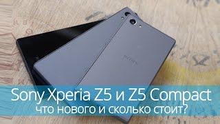 Sony Xperia Z5 и Z5 Compact - что нового и сколько стоит?