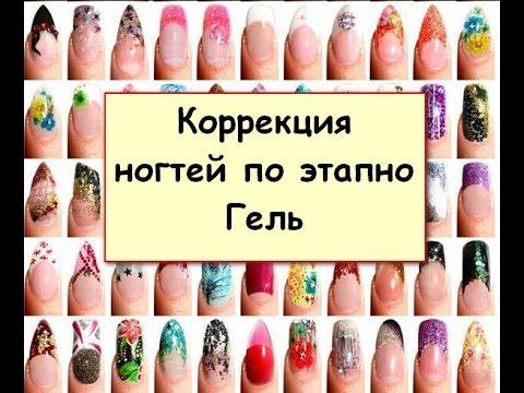 Как сделать самой коррекцию ногтей