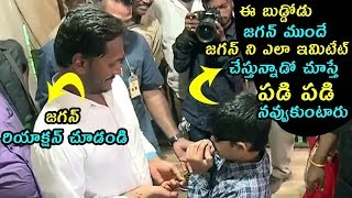 Small School Boy Emitate In front of the Ys jagan |Ys jagan | TTM